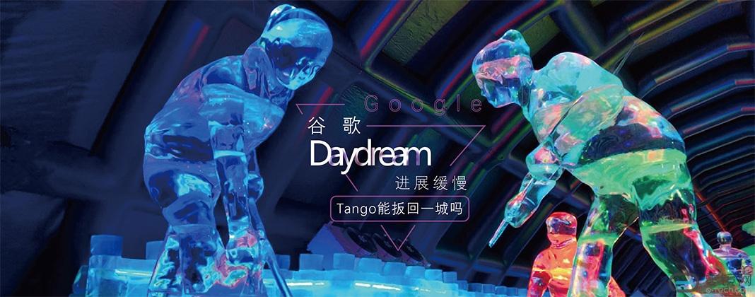 20170407谷歌Daydream进展缓慢,Tango能扳回一城吗?-06